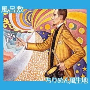 シニャック「フェリックス・フェネオンの肖像」【風呂敷】