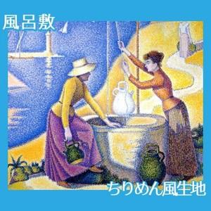 シニャック「井戸端の女たち」【風呂敷】