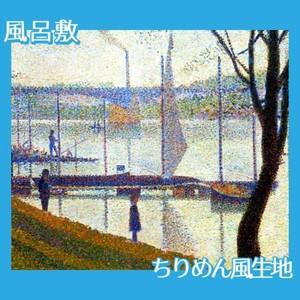 スーラ「クールブヴォワの橋」【風呂敷】