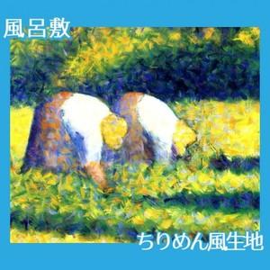 スーラ「農作業をする女たち」【風呂敷】