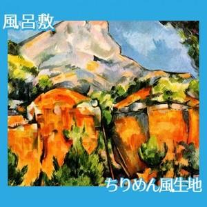 セザンヌ「石切場とサント・ヴィクトワール山」【風呂敷】