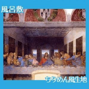ダヴィンチ「最後の晩餐」【風呂敷】