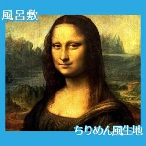 ダヴィンチ「モナリザ」【風呂敷】