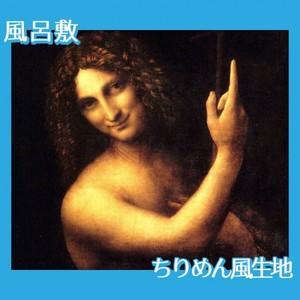 ダヴィンチ「洗礼者ヨハネ」【風呂敷】