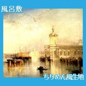 ターナー「ヴェネチア、税関舎とサン・ジョルジョ・マジョーレ」【風呂敷】