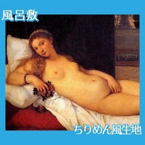 ティツアーノ「ウルビーノのヴィーナス」【風呂敷】