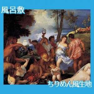 ティツアーノ「バッカス祭(アンドロス島の人々)」【風呂敷】