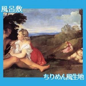 ティツアーノ「人生の三世代のアレゴリー」【風呂敷】