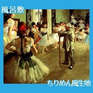 ドガ「ダンス教室」【風呂敷】