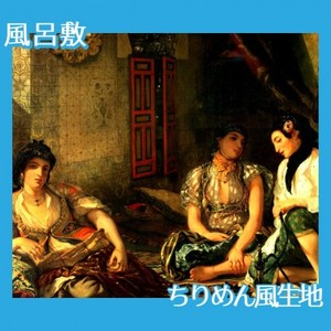 ドラクロワ「アルジェの女たち」【風呂敷】