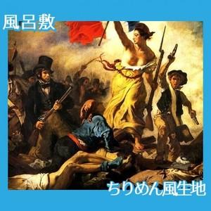 ドラクロワ「民衆を導く自由の女神」【風呂敷】