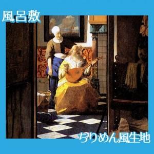 フェルメール「恋文」【風呂敷】