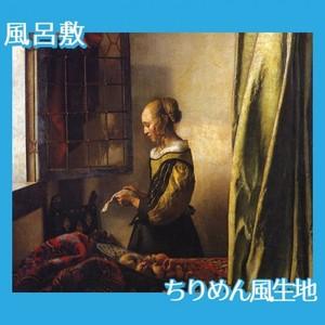 フェルメール「窓辺で手紙を読む女」【風呂敷】