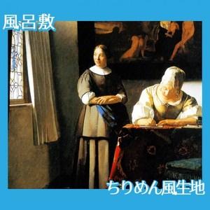 フェルメール「手紙を書く女と召使」【風呂敷】