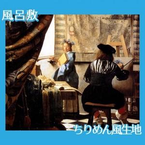 フェルメール「絵画芸術」【風呂敷】