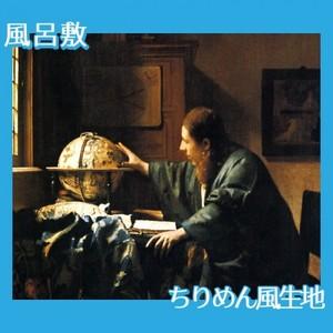 フェルメール「天文学者」【風呂敷】