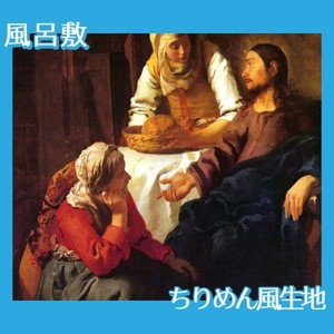 フェルメール「マリアとマルタの家のキリスト」【風呂敷】