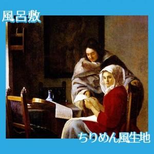 フェルメール「稽古の中断」【風呂敷】