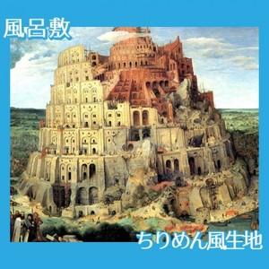 ブリューゲル「バベルの塔」【風呂敷】
