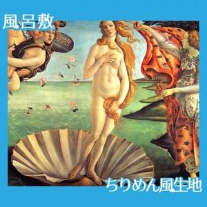 ボッティチェリ「ビーナス誕生」【風呂敷】