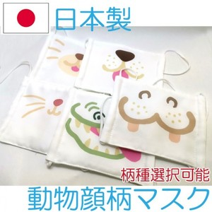 動物柄 布マスク 手作りマスク 日本製 子供用 女性用 おしゃれ かわいい ユニーク 洗える