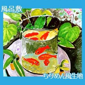 マティス「金魚」【風呂敷】