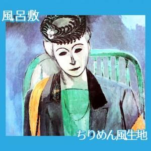 マティス「マティス夫人の肖像」【風呂敷】