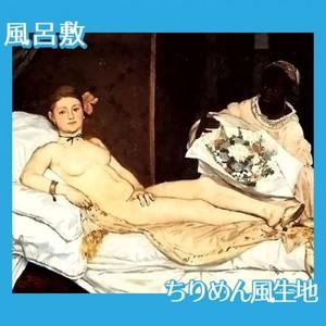 マネ「オランピア」【風呂敷】