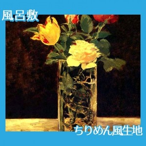 マネ「薔薇とチューリップ」【風呂敷】