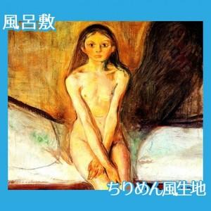 ムンク「思春期」【風呂敷】