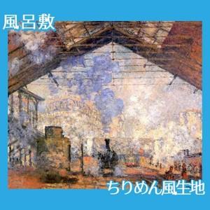 モネ「サン・ラザール駅」【風呂敷】