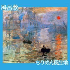 モネ「印象:日の出」【風呂敷】