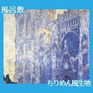 モネ「ルーアン大聖堂」【風呂敷】