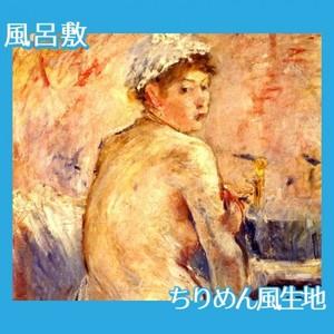 モリゾ「裸婦の背中」【風呂敷】