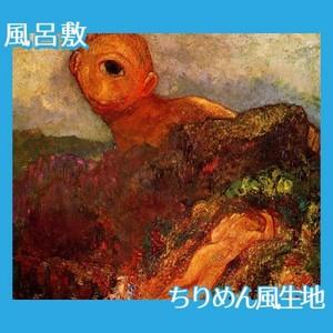 ルドン「キュクロプス」【風呂敷】