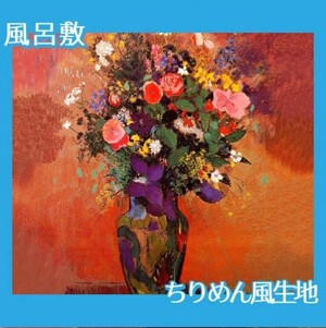 ルドン「野の花2」【風呂敷】
