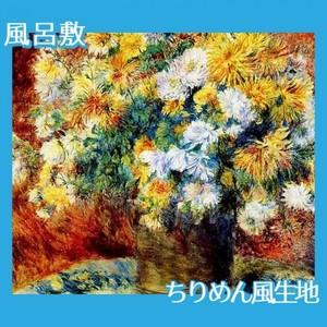 ルノワール「菊」【風呂敷】