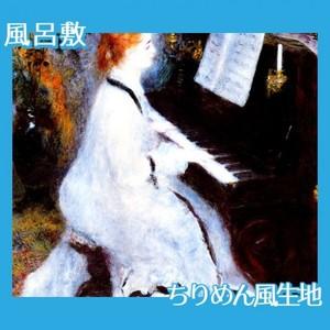 ルノワール「ピアノを弾く婦人」【風呂敷】