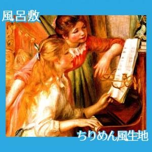 ルノワール「ピアノに寄る娘たち」【風呂敷】