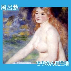 ルノワール「ブロンドの欲女」【風呂敷】
