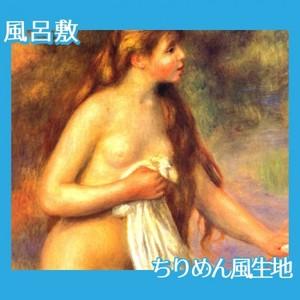 ルノワール「長い髪の浴女」【風呂敷】
