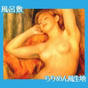 ルノワール「眠る裸婦」【風呂敷】