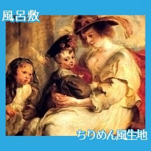 ルーベンス「エレーヌ・フールマンと子供たち」【風呂敷】