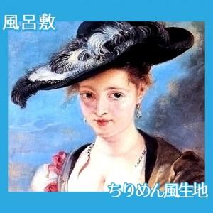ルーベンス「スザンナ・フールマンまたは麦わら帽子」【風呂敷】