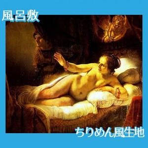 レンブラント「ダナエ」【風呂敷】