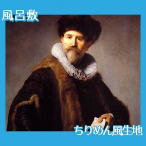 レンブラント「ニコラース・ルッツの肖像」【風呂敷】