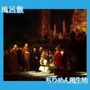 レンブラント「姦淫ために引き出された女(キリストと姦淫の女)」【風呂敷】