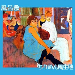 ロートレック「ムーラン街のサロン」【風呂敷】
