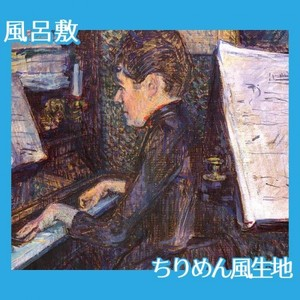 ロートレック「ピアノを弾くディオ嬢」【風呂敷】