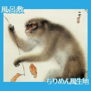 橋本関雪「猿」【風呂敷】